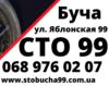 СТО Буча 99